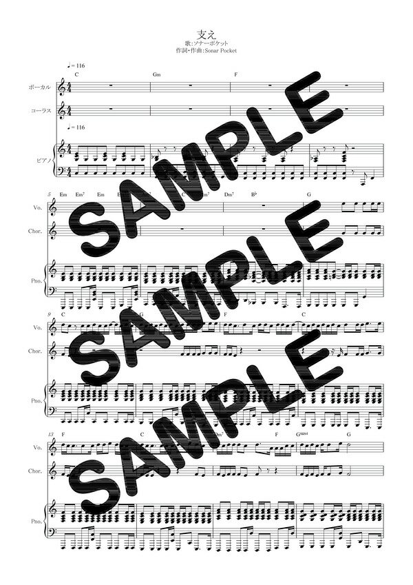 【ダウンロード楽譜】 支え/ソナーポケット(ピアノ弾き語り譜 初級1)