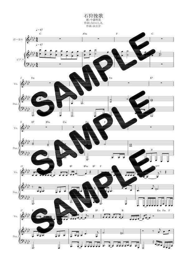 【ダウンロード楽譜】 石狩挽歌/中森明菜(ピアノ弾き語り譜 初級1)