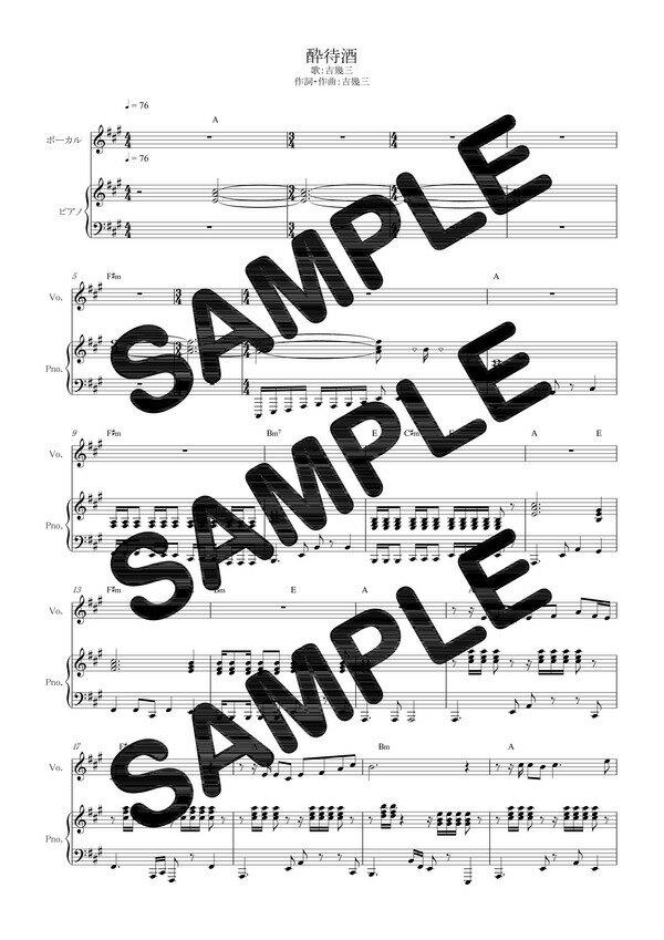 【ダウンロード楽譜】 酔待酒/吉幾三(ピアノ弾き語り譜 初級1)