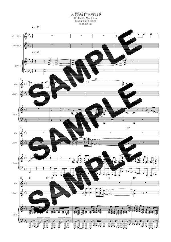 【ダウンロード楽譜】 人類滅亡の歓び/SIN+EX MACHiNA(ピアノ弾き語り譜 初級2)