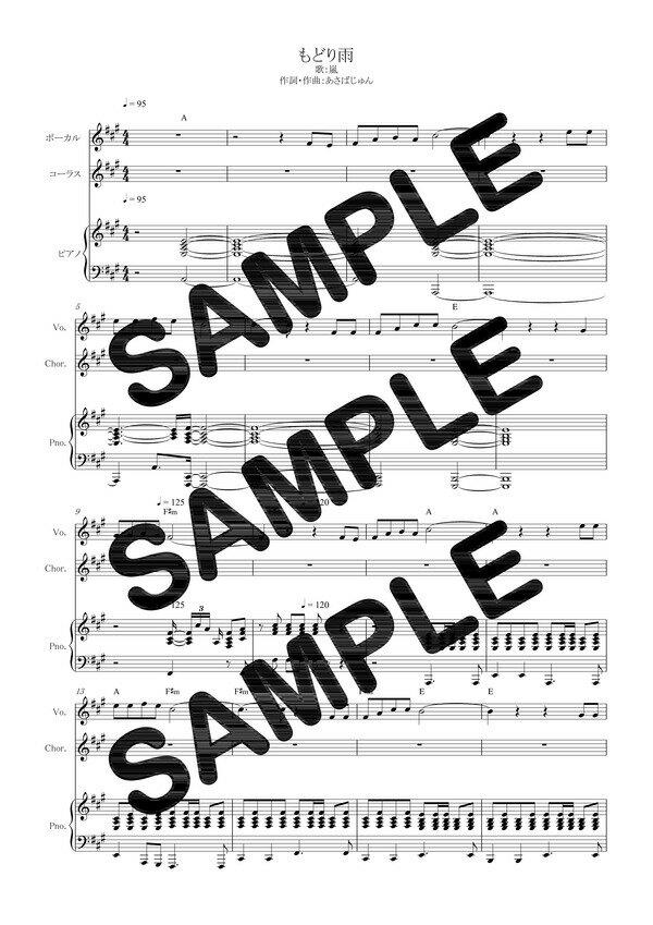 【ダウンロード楽譜】 もどり雨/嵐(ピアノ弾き語り譜 初級1)