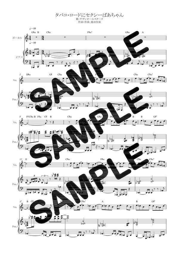 【ダウンロード楽譜】 タバコ・ロードにセクシーばあちゃん/サザンオールスターズ(ピアノ弾き語り譜 初級1)