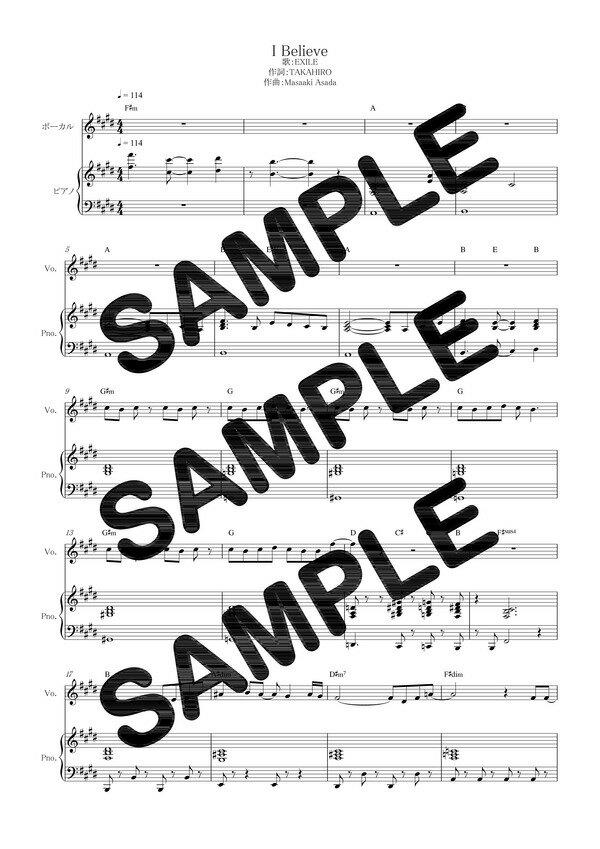 【ダウンロード楽譜】 I Believe/EXILE(ピアノ弾き語り譜 中級1)