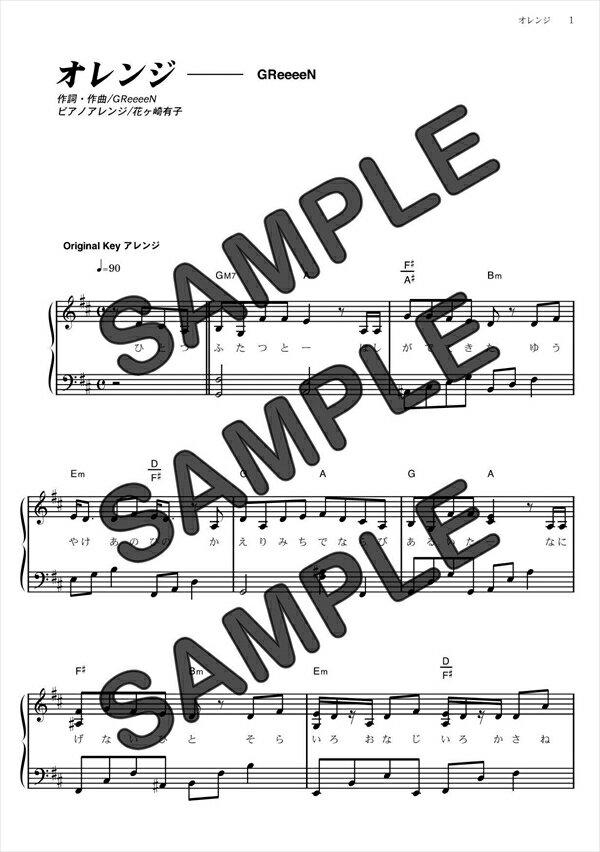 【ポイント10倍】【ダウンロード楽譜】 オレンジ/GReeeeN(ピアノソロ譜 中級1)