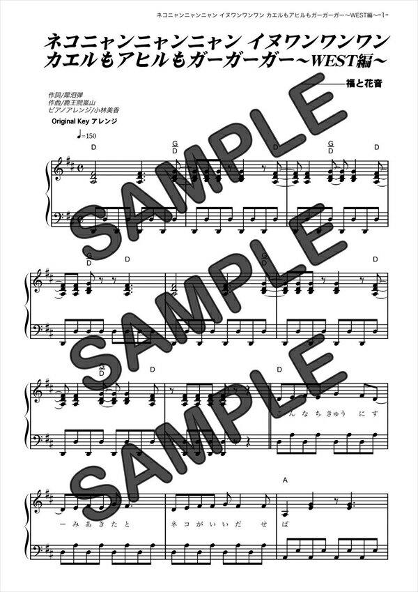 【ポイント10倍】【ダウンロード楽譜】 ネコニャンニャンニャン イヌワンワンワン カエルもアヒルもガーガーガー 〜WEST篇〜/福と花音(ピアノソロ譜 初級2)
