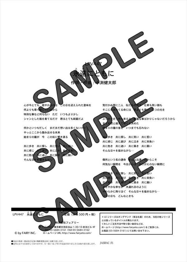 【ダウンロード楽譜】 永遠にともに(弾き語り)/コブクロ(ピアノ弾き語り譜 中級1)