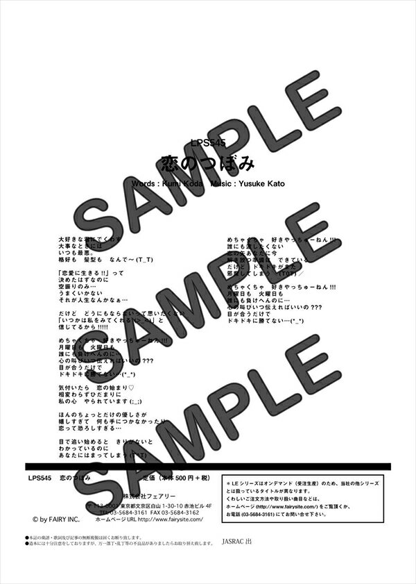 【ダウンロード楽譜】 恋のつぼみ/倖田 來未(ピアノソロ譜 初級2)