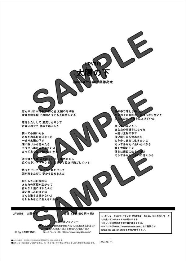 【ダウンロード楽譜】 太陽の下(弾き語り)/レミ...の商品画像