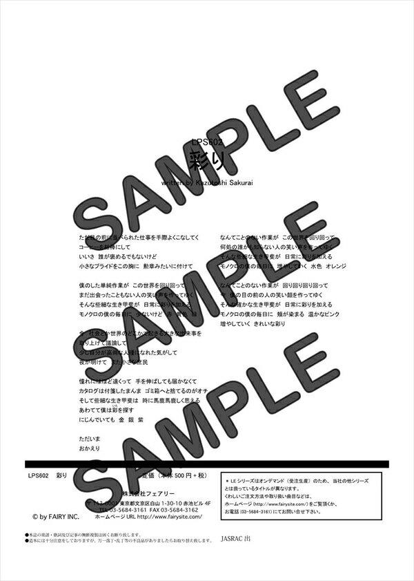 【ポイント10倍】【ダウンロード楽譜】 彩り/Mr.Children(ピアノソロ譜 初級2)