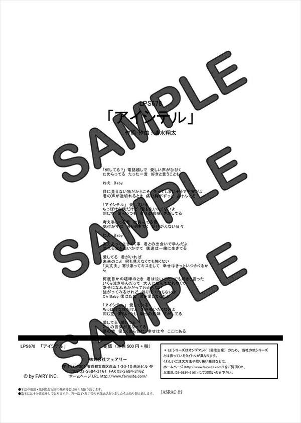 【ポイント10倍】【ダウンロード楽譜】 「アイシテル」/清水 翔太(ピアノソロ譜 初級2)