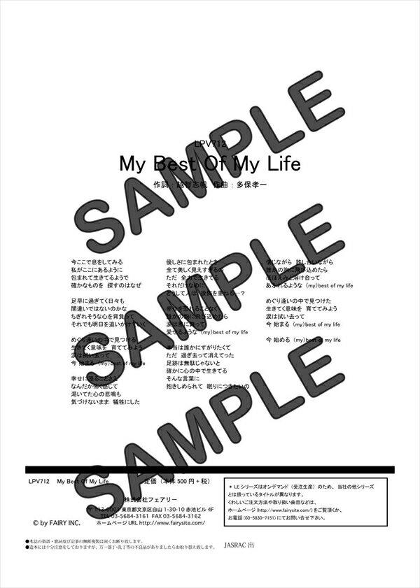 【ダウンロード楽譜】 My Best Of My Life(弾き語り)/Superfly(ピアノ弾き語り譜 中級1)