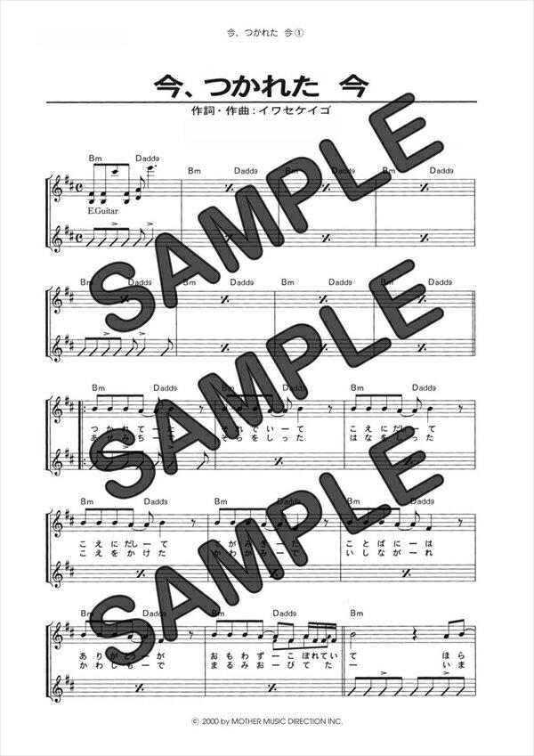 【ダウンロード楽譜】 今、つかれた 今(弾き語り)/19(ギター弾き語り譜譜 初級2)