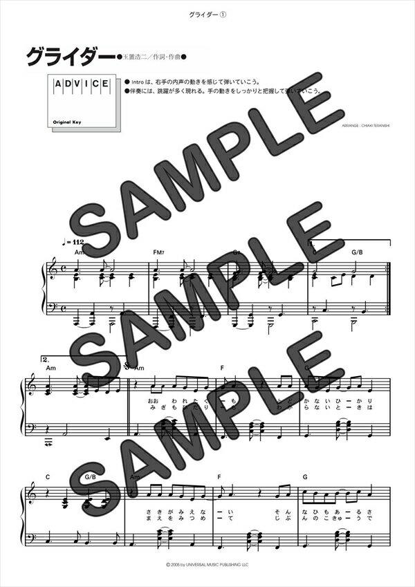 【ダウンロード楽譜】 グライダー/玉置 浩二(ピアノソロ譜 中級1)