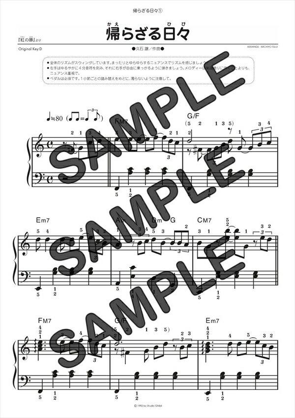 【ダウンロード楽譜】 帰らざる日々/久石 譲(ピアノソロ譜 初級2)