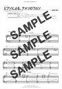 樂天商城 - 【ダウンロード楽譜】 ピアノによる、アメリのワルツ/(ピアノソロ譜 中級1)