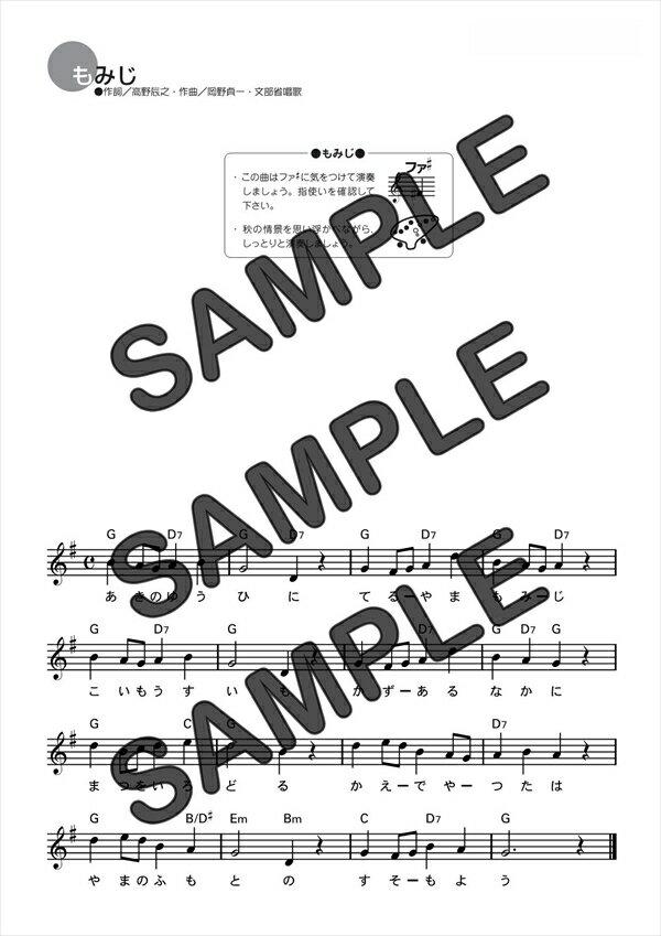 【ダウンロード楽譜】 もみじ/(メロディ譜譜 中級1)