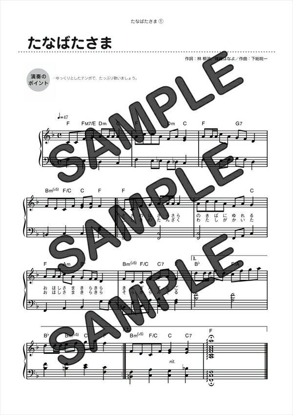 【ダウンロード楽譜】 たなばたさま/(ピアノソロ譜 初級1)