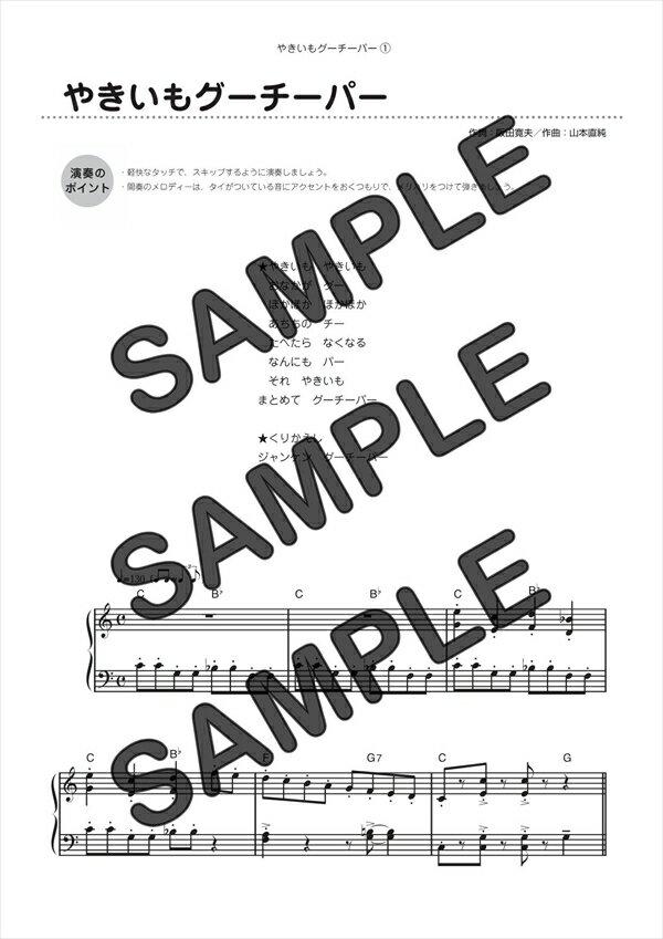 【ダウンロード楽譜】 やきいもグーチーパー/速水 けんたろう(ピアノソロ譜 初級1)