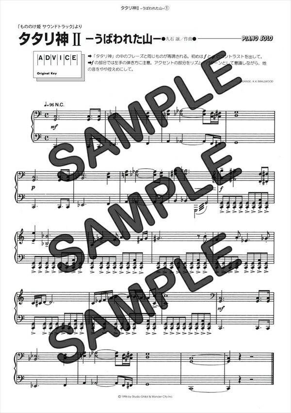 【ダウンロード楽譜】 タタリ神 II -うばわれ...の商品画像