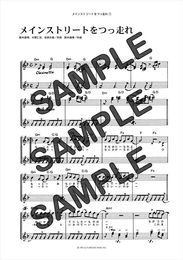 【ダウンロード楽譜】 メインストリートをつっ走れ(弾き語り)/オフコース(ギター弾き語り譜譜 中級2)