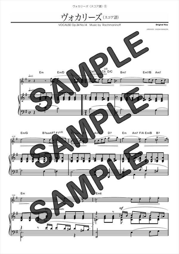 【ダウンロード楽譜】 ヴォカリーズ/Sergei Vasil'evich Rachmaninoff(バイオリン譜 中級1)