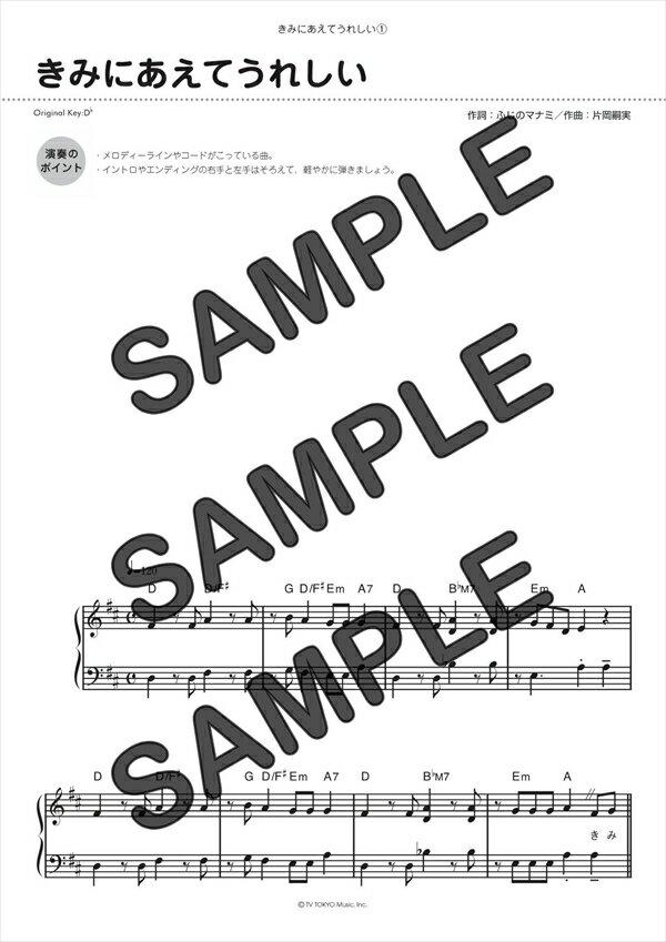 【ポイント10倍】【ダウンロード楽譜】 きみにあえてうれしい/(ピアノソロ譜 初級2)