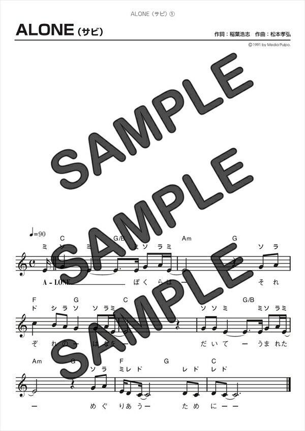 【ダウンロード楽譜】 ALONE/B'z(メロディ譜譜 初級1)
