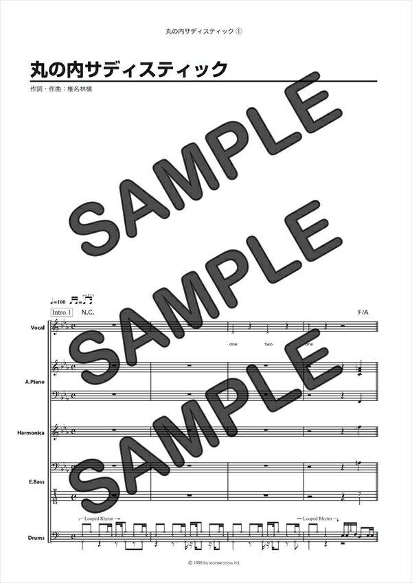 【ダウンロード楽譜】 丸の内サディスティック/椎名 林檎(バンドスコア譜 中級2)