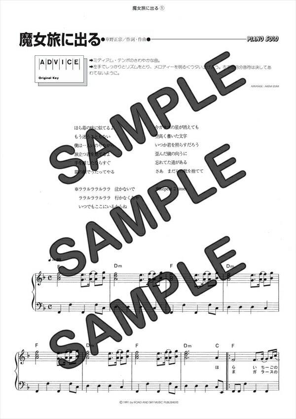 【ダウンロード楽譜】 魔女旅に出る/スピッツ(ピアノソロ譜 中級1)