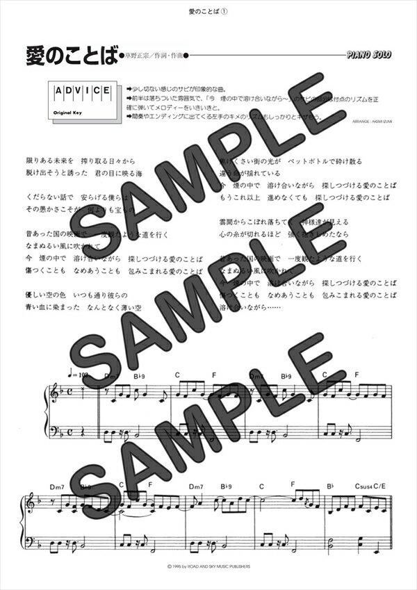 【ダウンロード楽譜】 愛のことば/スピッツ(ピアノソロ譜 中級1)
