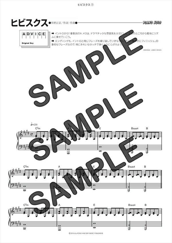 【ダウンロード楽譜】 ヒビスクス/スピッツ(ピアノソロ譜 中級1)