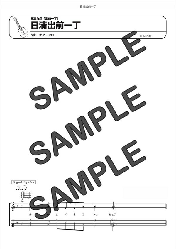 【ダウンロード楽譜】 日清出前一丁/キダ・タロー(ギターソロ譜譜 初級1)
