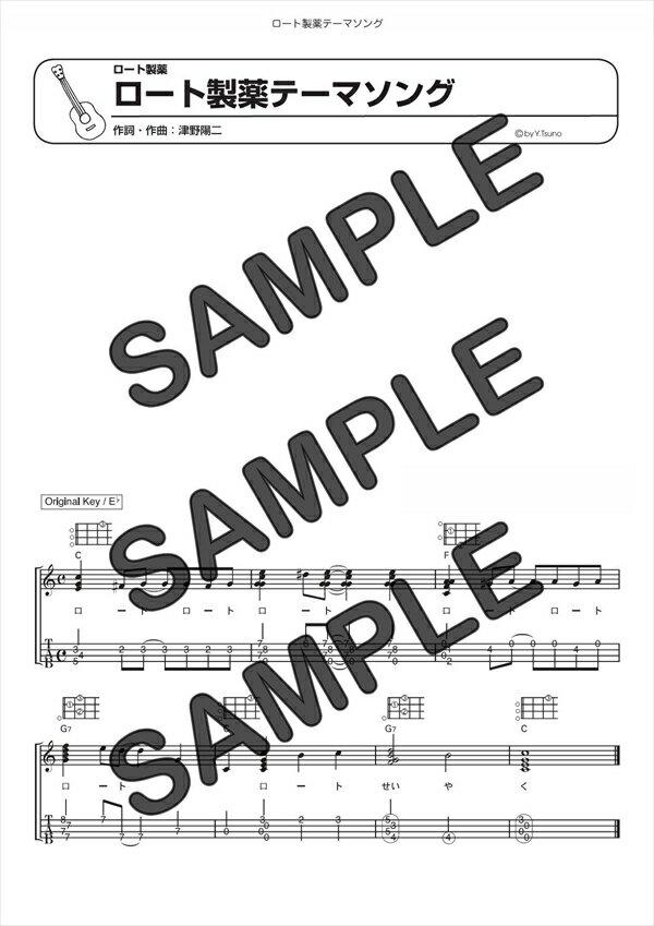 【ダウンロード楽譜】 ロート製薬テーマソング/(ギターソロ譜譜 初級1)