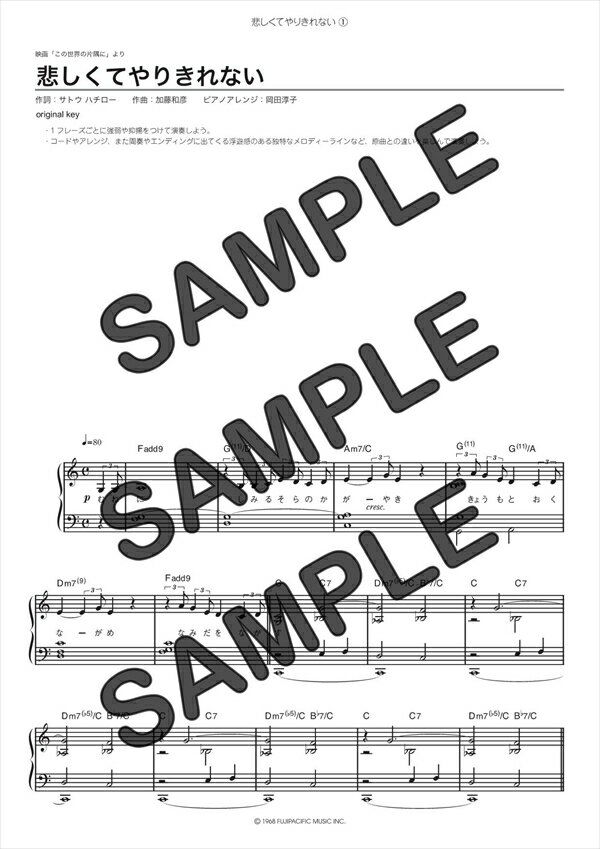 【ポイント10倍】【ダウンロード楽譜】 悲しくてやりきれない/コトリンゴ(ピアノソロ譜 中級1)