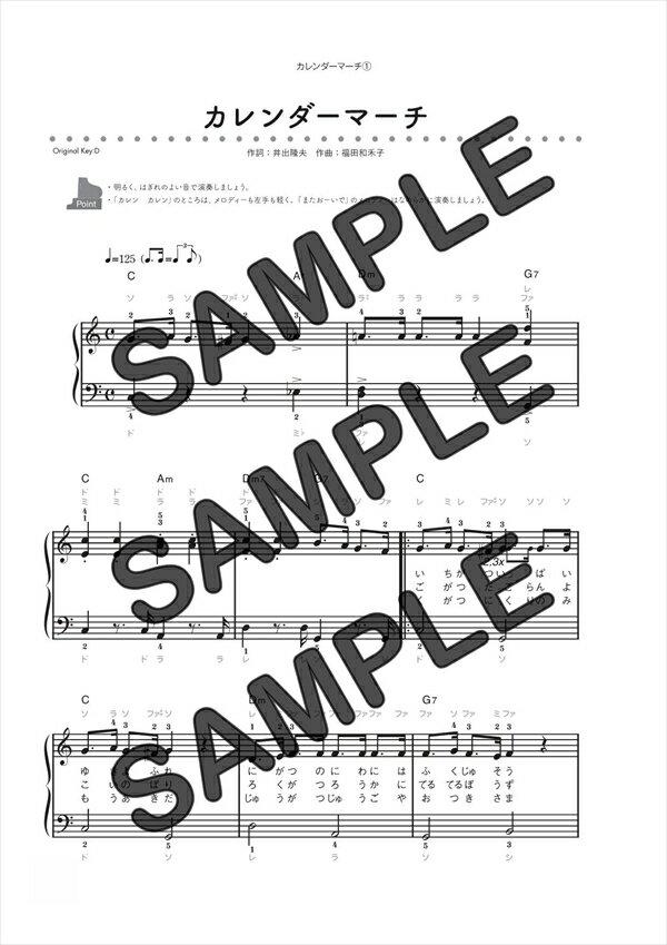 【ダウンロード楽譜】 カレンダーマーチ/(ピアノソロ譜 初級1)