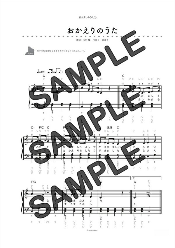 【ポイント10倍】【ダウンロード楽譜】 おかえりのうた/(ピアノソロ譜 初級1)