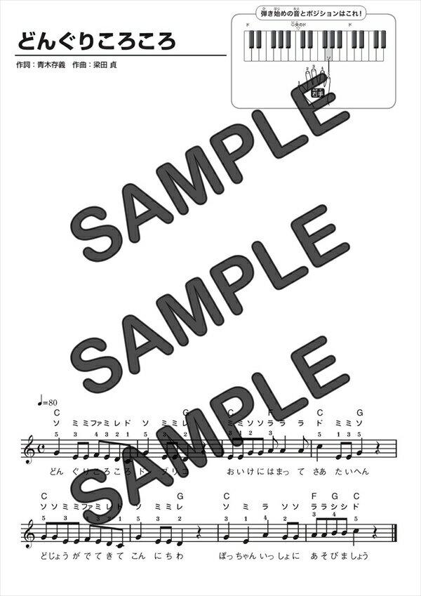 【ポイント10倍】【ダウンロード楽譜】 どんぐりころころ/(メロディ譜譜 初級1)