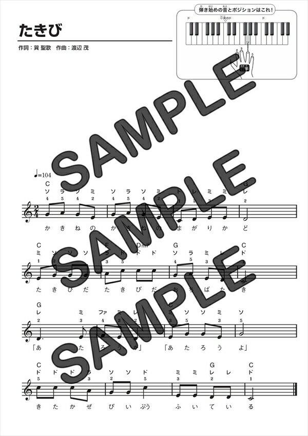 【ダウンロード楽譜】 たきび/(メロディ譜譜 初級1)