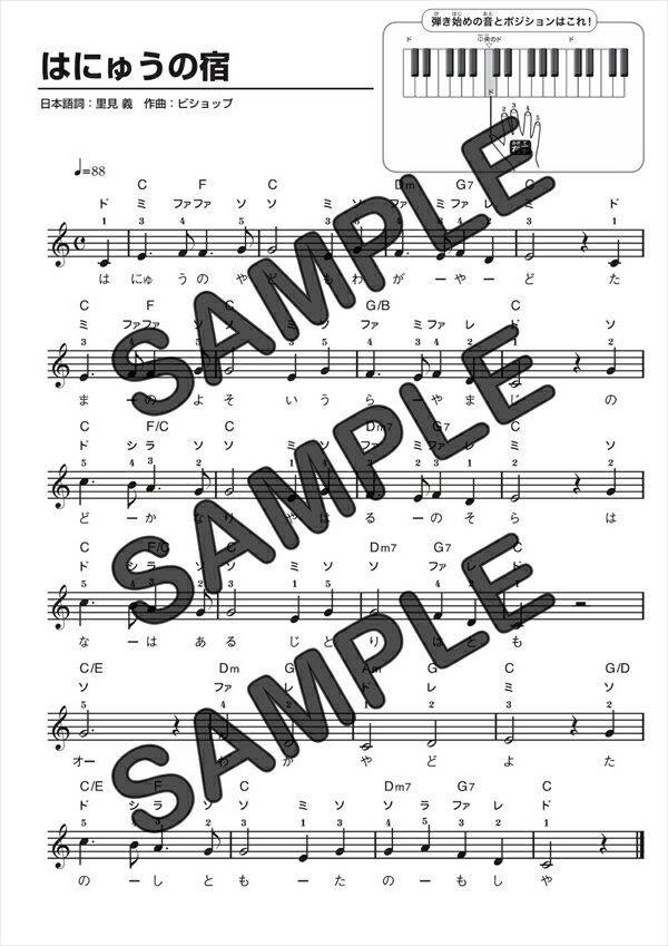 【ダウンロード楽譜】 はにゅうの宿/(メロディ譜譜 初級1)