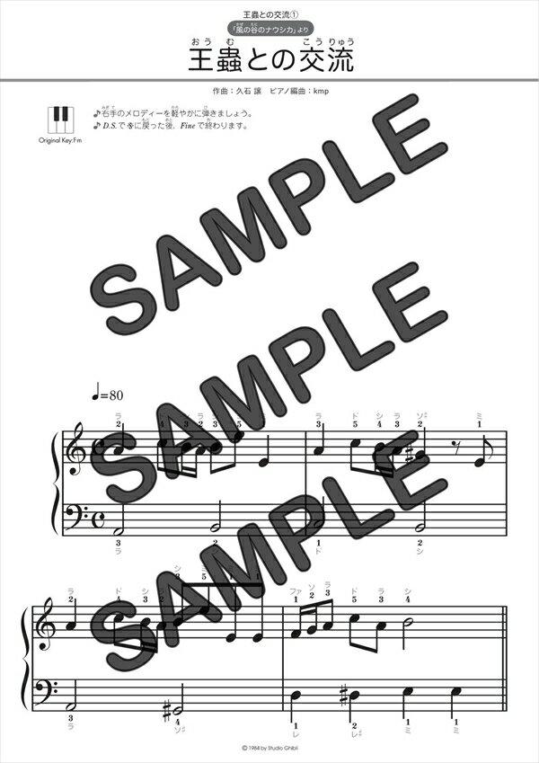 【ポイント10倍】【ダウンロード楽譜】 王蟲との交流/久石 譲(ピアノソロ譜 初級1)