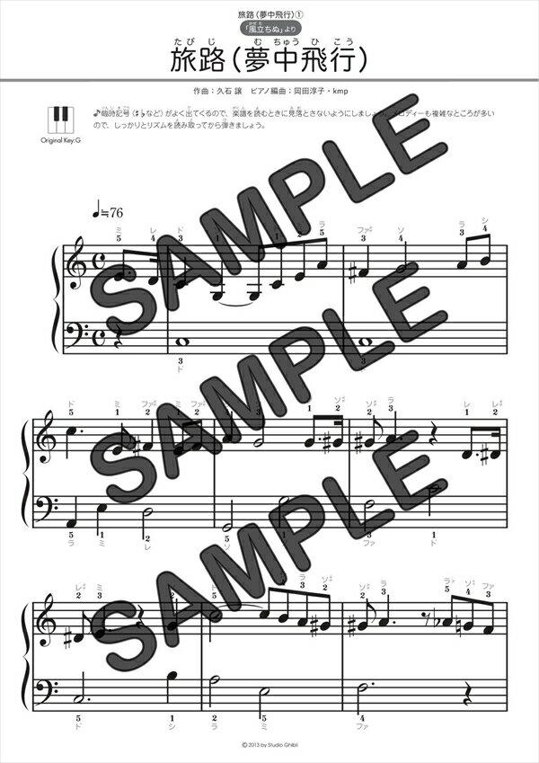 【ダウンロード楽譜】 旅路(夢中飛行)/久石 譲(ピアノソロ譜 初級1)