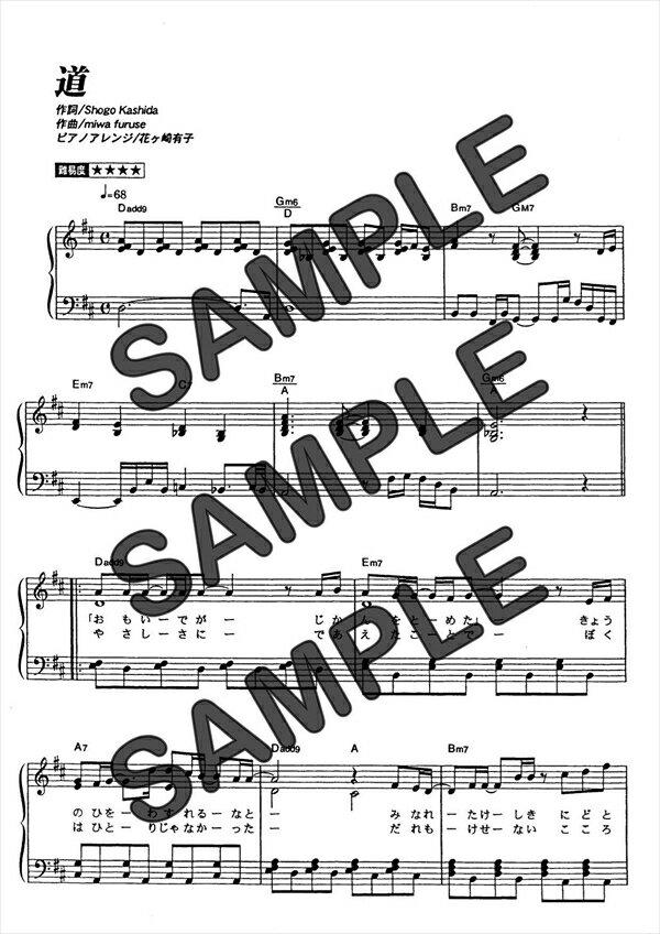 【ダウンロード楽譜】 道/EXILE(ピアノソロ譜 初級2)