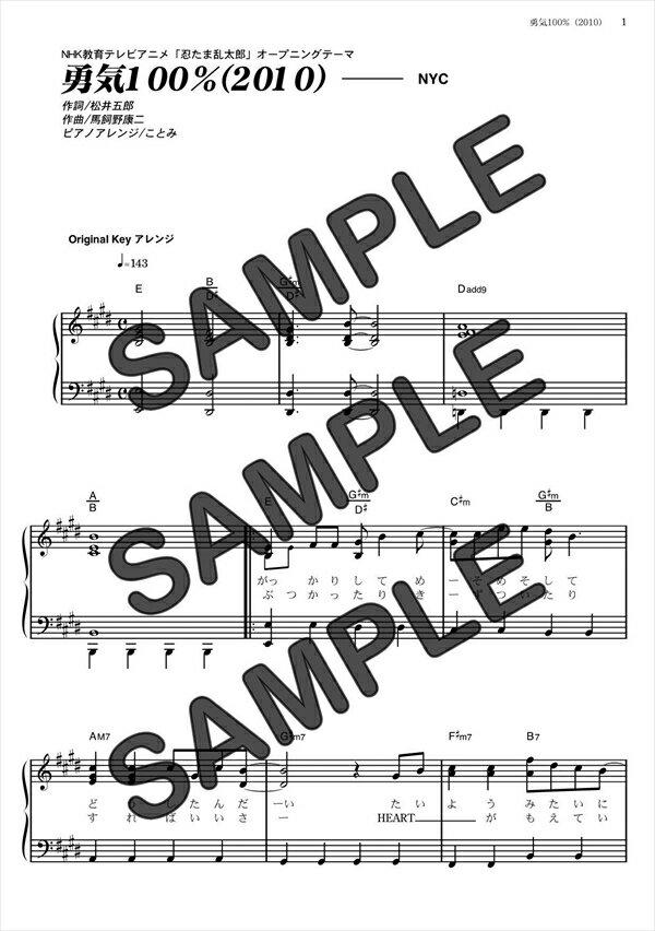 【ダウンロード楽譜】 勇気100%/NYC(ピアノソロ譜 中級1)