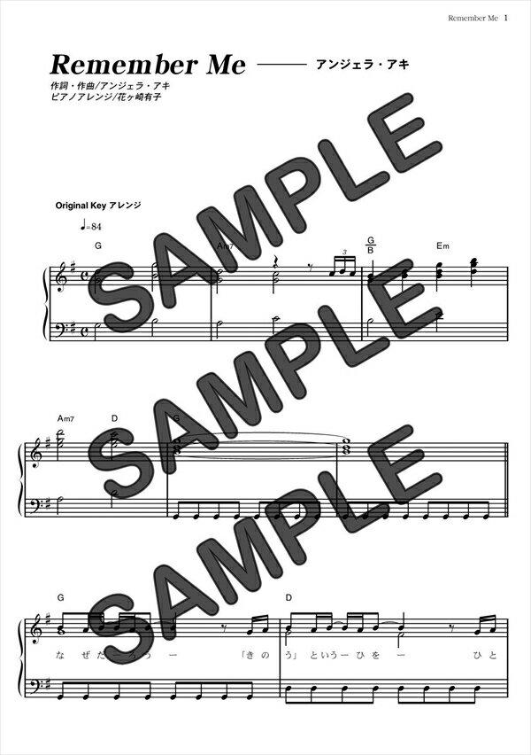 【ダウンロード楽譜】 Remember Me/アンジェラ・アキ(ピアノソロ譜 中級1)