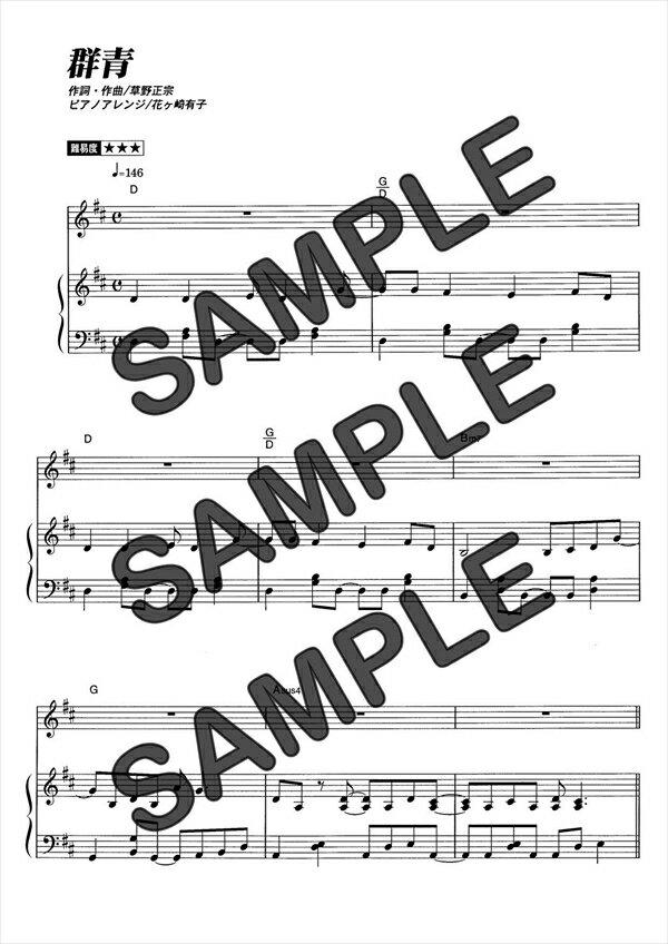 【ポイント10倍】【ダウンロード楽譜】 群青(弾き語り)/スピッツ(ピアノ弾き語り譜 初級2)
