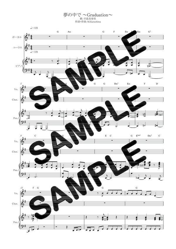 【ダウンロード楽譜】 夢の中で 〜Graduation〜/辛島美登里(ピアノ弾き語り譜 初級2)