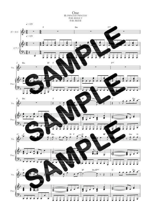 【ダウンロード楽譜】 One/PRINCESS PRINCESS(ピアノ弾き語り譜 初級2)