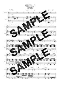 【ダウンロード楽譜】 お化けのロック/郷ひろみ/樹木希林(ピアノ弾き語り譜 初級2)