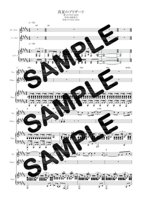 【ダウンロード楽譜】 真夏のブリザード/FLYING KIDS(ピアノ弾き語り譜 中級2)