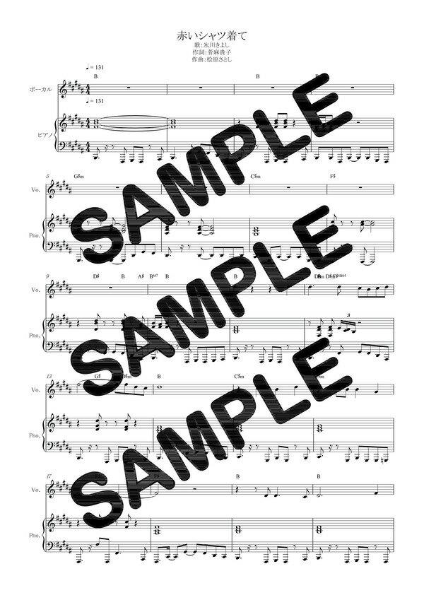 【ダウンロード楽譜】 赤いシャツ着て/氷川きよし(ピアノ弾き語り譜 中級2)